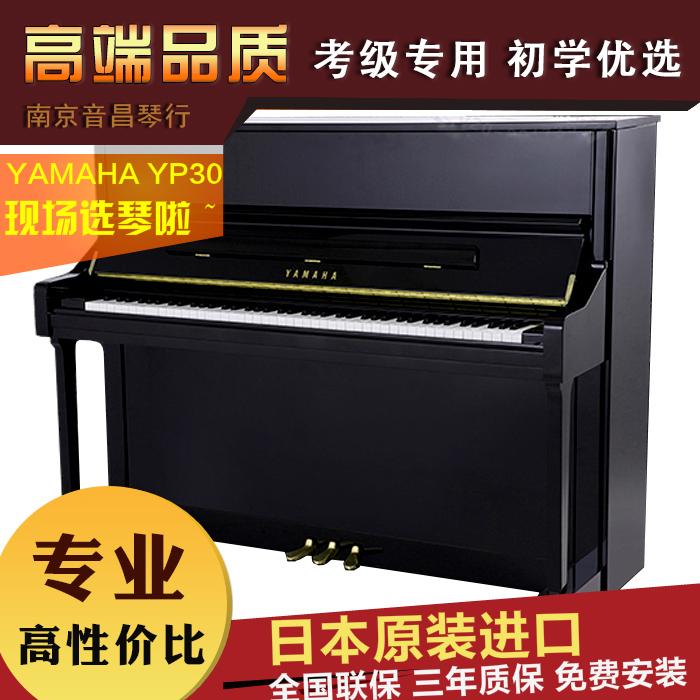 日本原装进口二手雅马哈钢琴 YAMAHA YP30/YP-30高端演奏立式钢琴