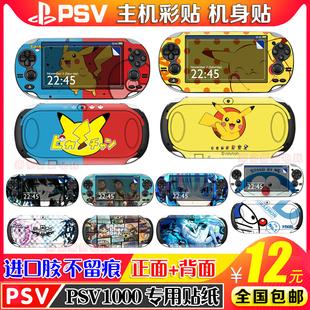 包邮PSV1000贴纸 动漫卡通彩贴PSV机贴 机身贴膜 磨砂贴纸 保护膜