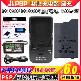 PSP电池 PSP3000电池 PSP2000电池PSP充电器 电源 座充充电数据线