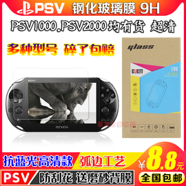 包邮 PSV贴膜 PSV2000钢化玻璃膜 PSV1000高清钢化膜送背膜9H超薄