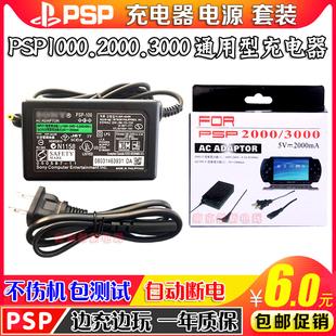 包邮 PSP充电线PSP电源PSP1000充电器PSP2000充电器PSP3000充电器