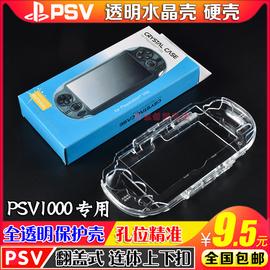 包邮 PSV1000水晶盒 透明 PSV1000水晶壳 PSV1000保护壳 保护套图片