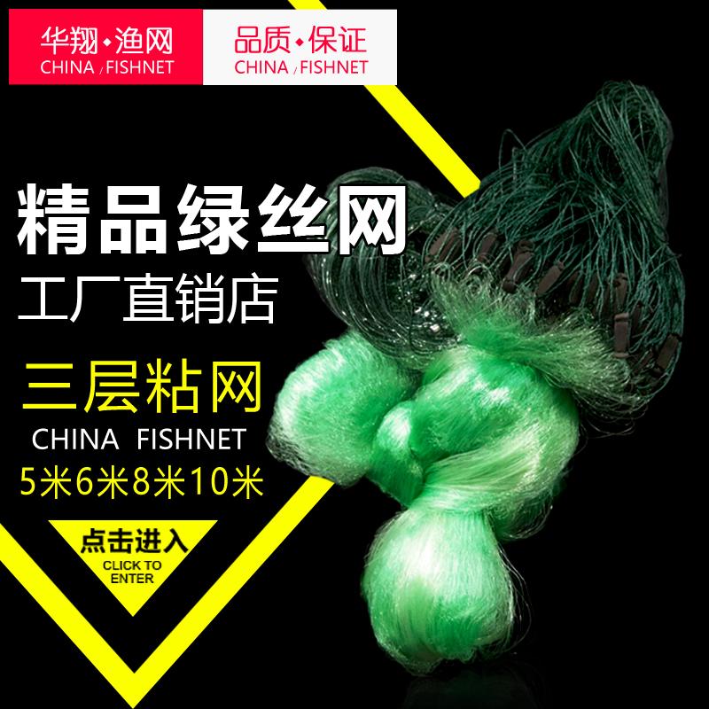 券后125.00元绿色5米10米高6指7三层捕鱼网