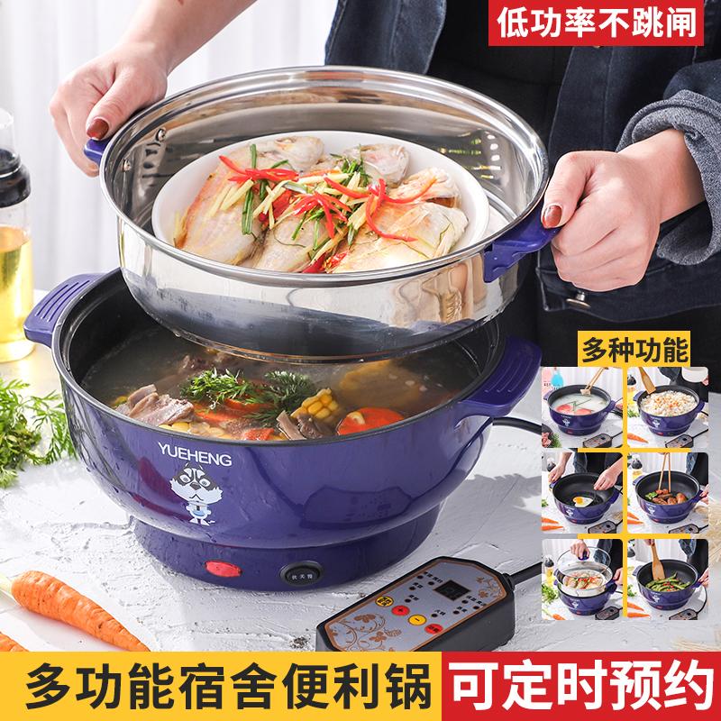 智能电小炒锅宿舍学生锅多功能蒸煮一体不粘锅家用插电炒菜锅小型