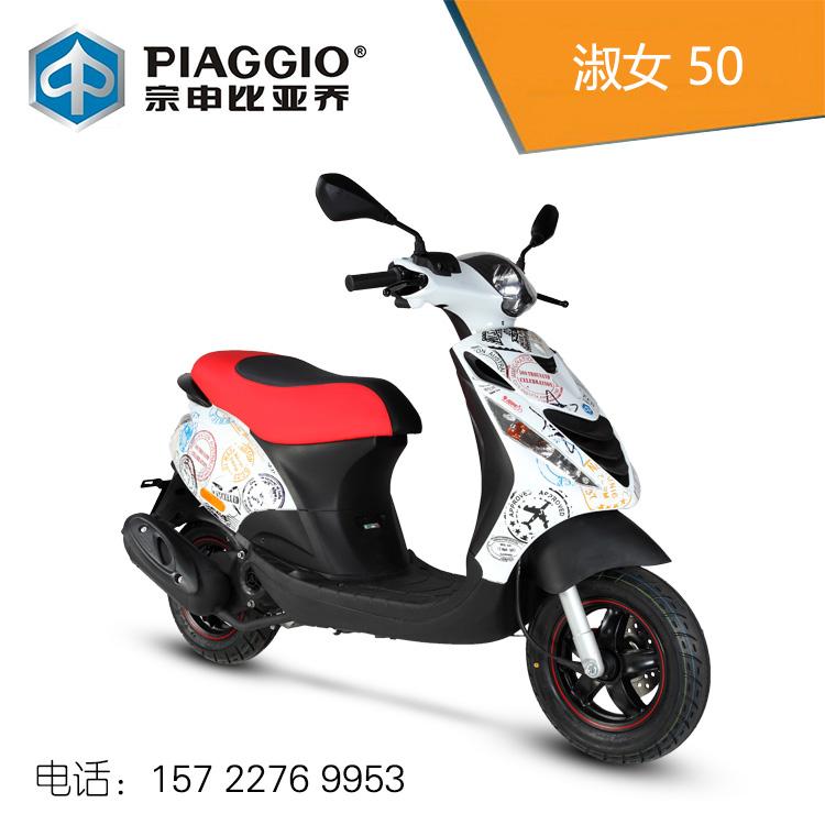 江苏常州宗申 比亚乔ZIP50淑女50两轮车摩托车上蓝牌 全价8980元