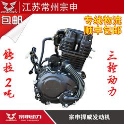 宗申动力捍威150 200 250 300cc发动机总成悍威三轮车发动机头