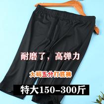 特大码女装300斤安全裤胖MM230防走光五分打底裤短裤加肥加大内裤
