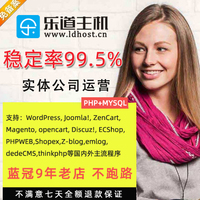 香港网站主机 美国dede虚拟主机 linux云主机 PHP空间FTP建站空间
