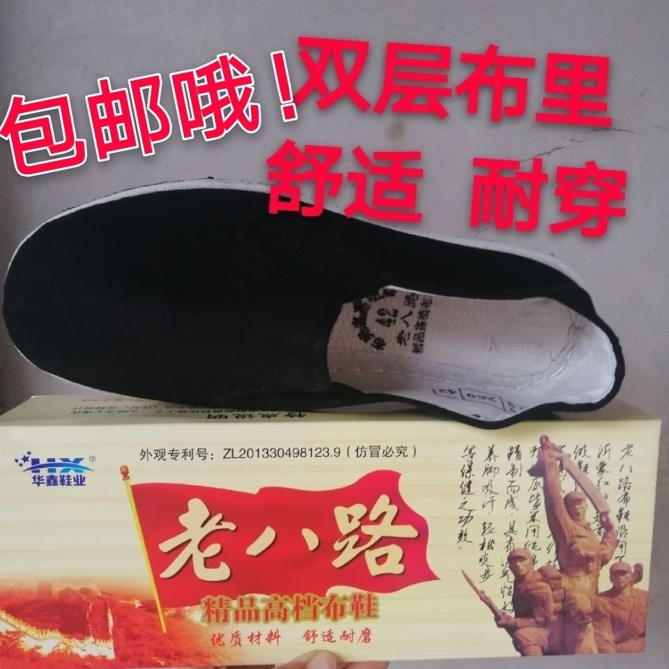 Laoba road 3577 military single black cloth shoes old Beijing breathable casual shoes men's work shoes thousand layer men's shoes
