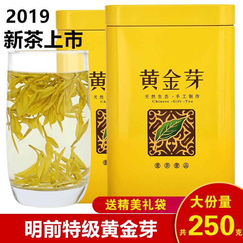黄金芽2019新茶现货明前特级安吉白茶高山绿茶250g黄金叶散装礼盒