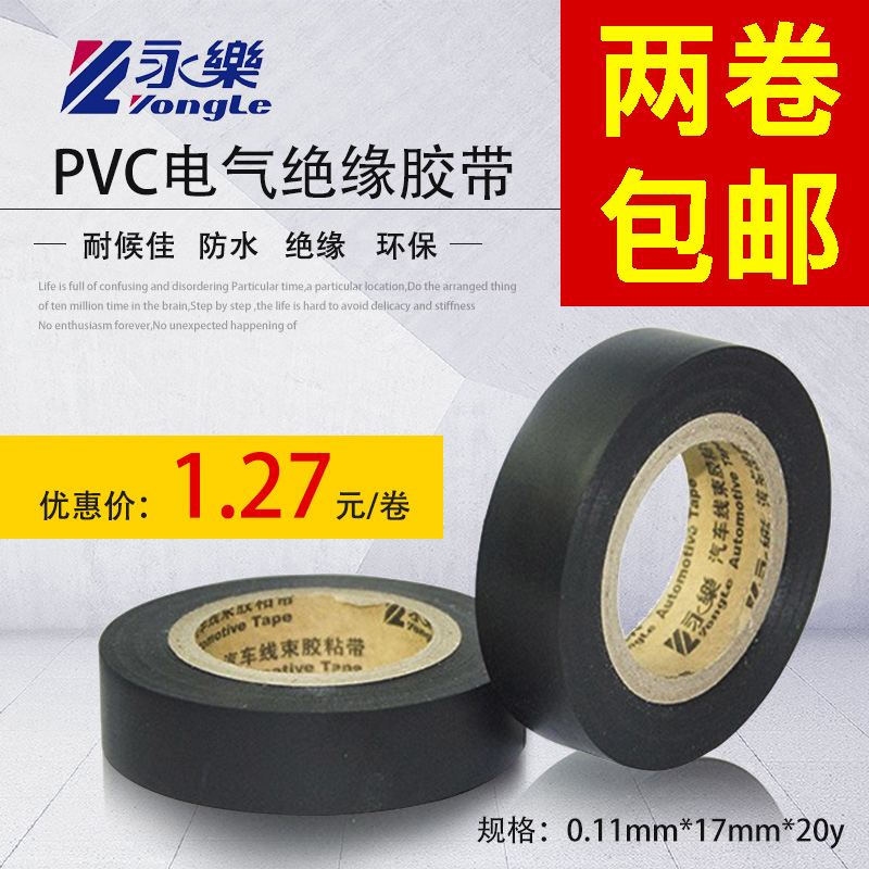 永乐PVC电工胶带 永乐电胶布汽车线束胶带电气绝缘胶带超薄超粘