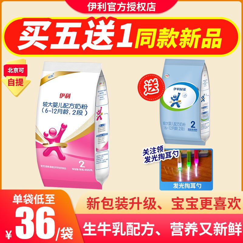 伊利普装2段400克袋装较大婴儿奶粉赋能二段幼儿奶粉营养辅食正品