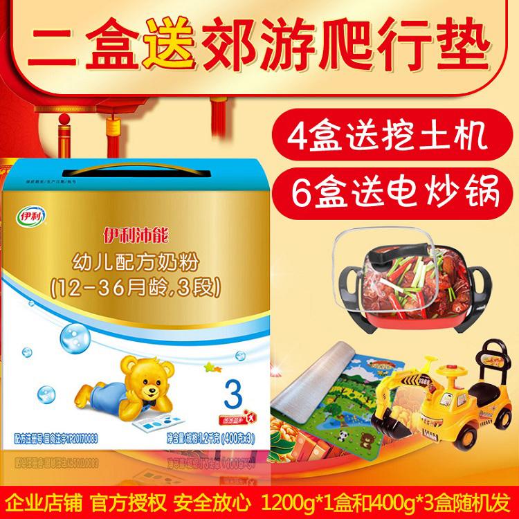 伊利金装3段1200g克 三联盒装1-3岁幼儿配方奶粉18年07月新货包邮