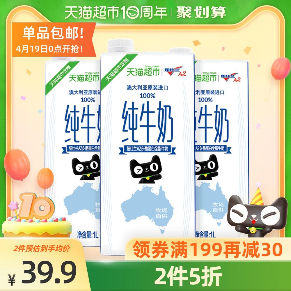 【进口】定制进口纽仕兰A2 β-酪蛋白全脂纯牛奶1L*3盒学生早餐奶