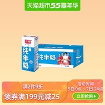 光明純奶250mL24盒苗條裝新品整箱早餐純牛奶早餐奶牛奶