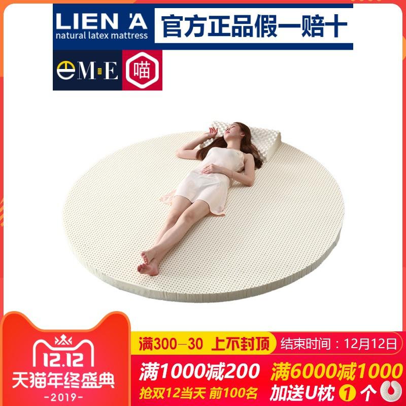泰国天然乳胶圆床床垫越南圆形进口乳胶床垫圆床垫2米2.2榻榻米垫,可领取60元天猫优惠券
