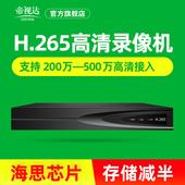 H265数字硬盘录像机4/8/16/32路高清网络远程监控主机NVR存储