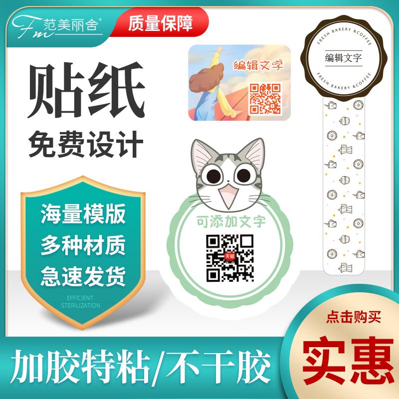 不干胶贴纸定做广告二维码定制透明PVC标贴LOGO商标印刷封口标签