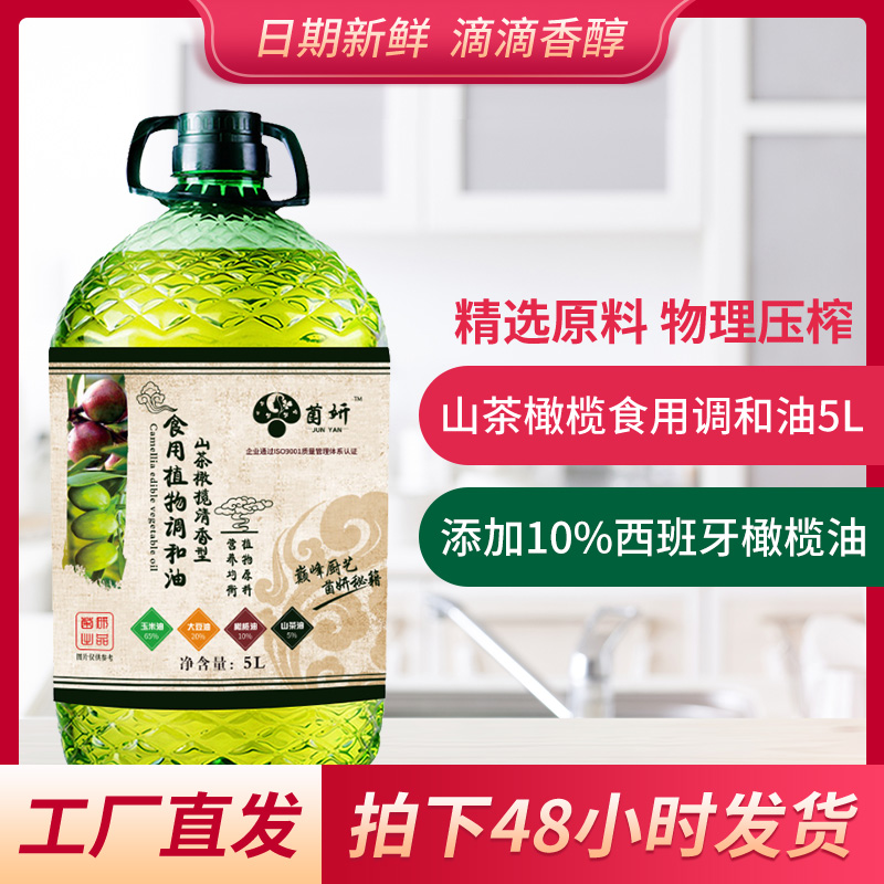 [5L] Camellia oleifera olive oil, edible oil, blended oil, virgin, non genetically modified, pressed, healthy, household bottled package
