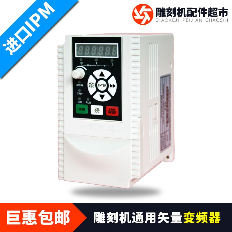 雕刻機1.5KW矢量變頻器2.2KW主軸電機變頻器日本IPM中英文說明書