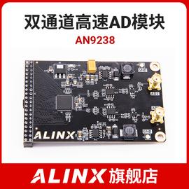 ALINX双通道高速AD模拟信号转数字信号FPGA开发板配套AN9238模块