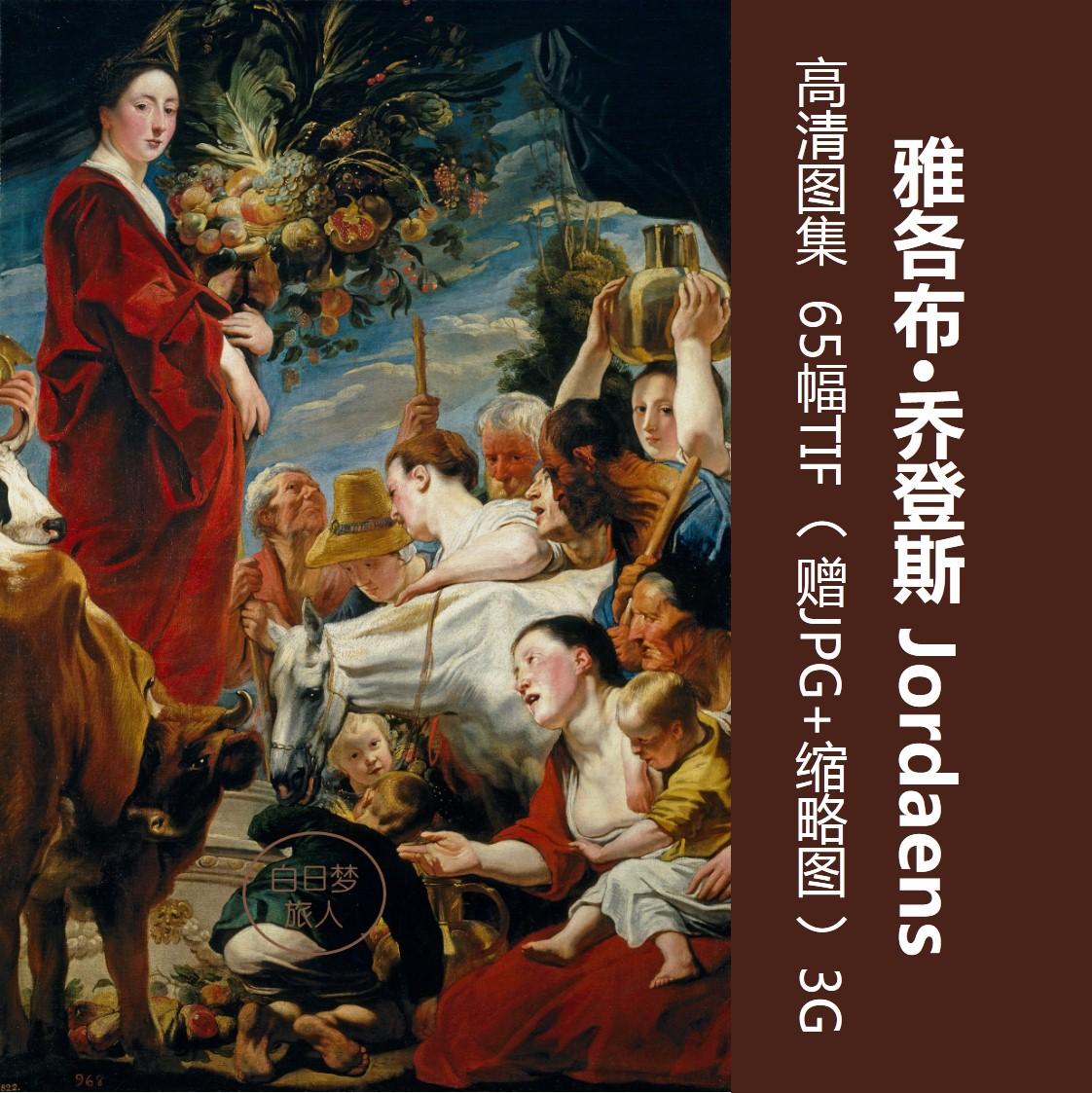 乔登斯/约尔当斯/高清电子宗教绘画巴洛克三杰临摹喷绘装饰画素材