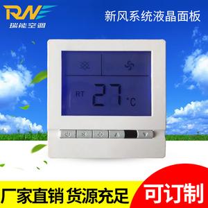 通用款 新风换气机配套液晶智能开关 全热交换机新风控制面板