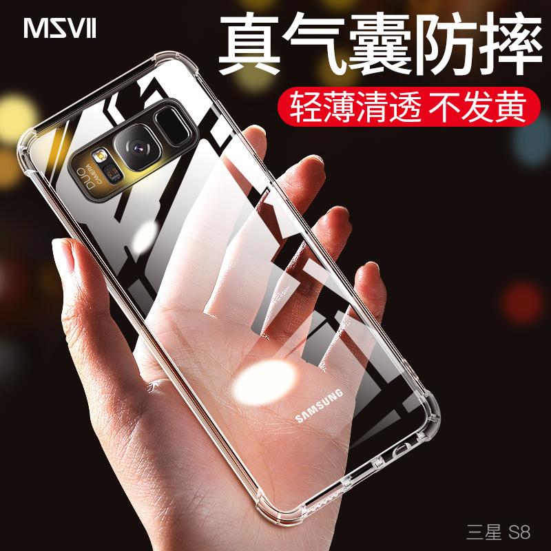 摩斯维三星s8手机壳防摔s8plus气囊保护套s9+透明硅胶S9plus软壳