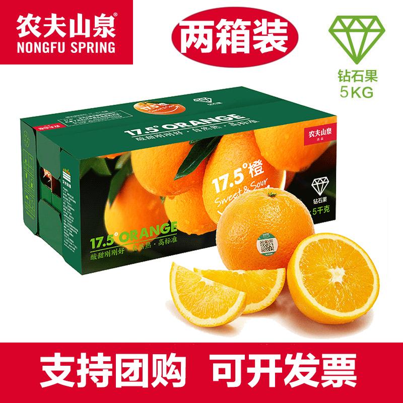 农夫山泉17.5°橙 5kg*2箱装钻石果 橙甜橙新鲜水果赣南脐橙