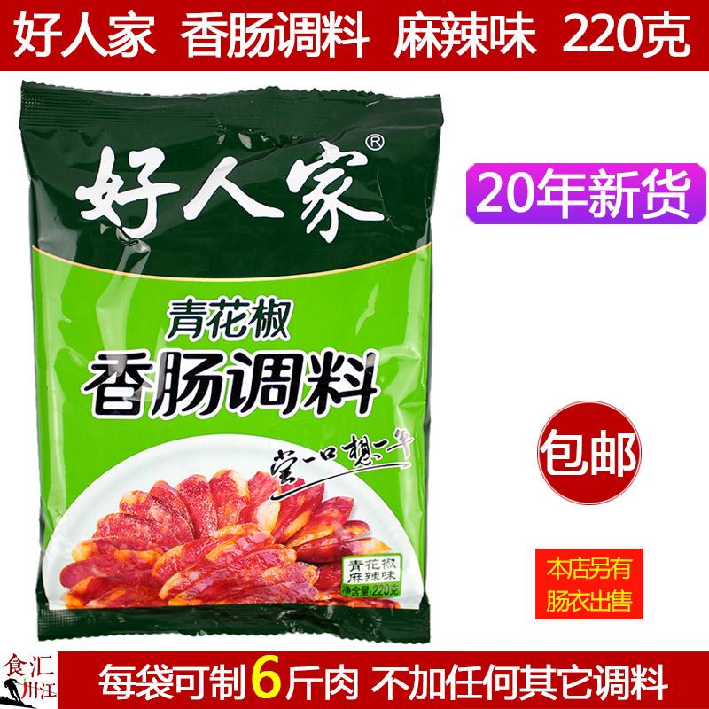 20年新货 青花椒麻辣味 好人家香肠调料220g包邮自制四川腊肠佐料图片
