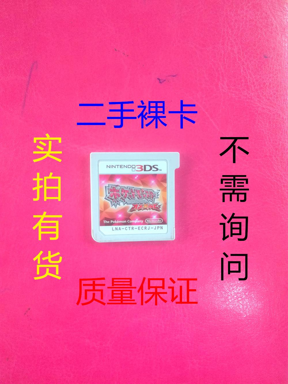 任天堂3DS二手游�� 裸卡 口袋妖怪 �t��石 日版日文 ��拍有�