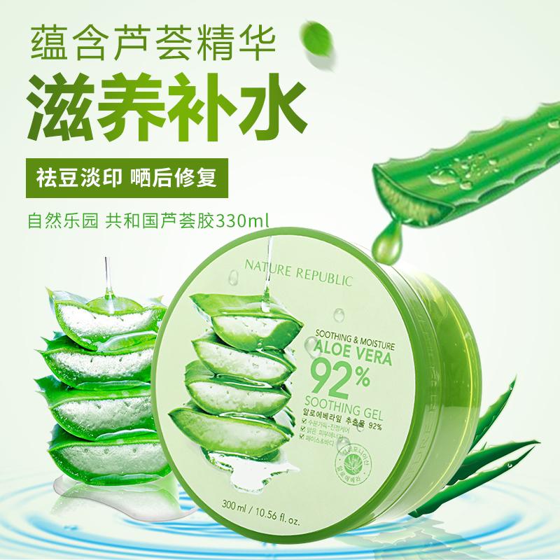韩国自然乐园 共和国芦荟胶  92%芦荟精华 保湿补水镇定 300ml热销4件手慢无