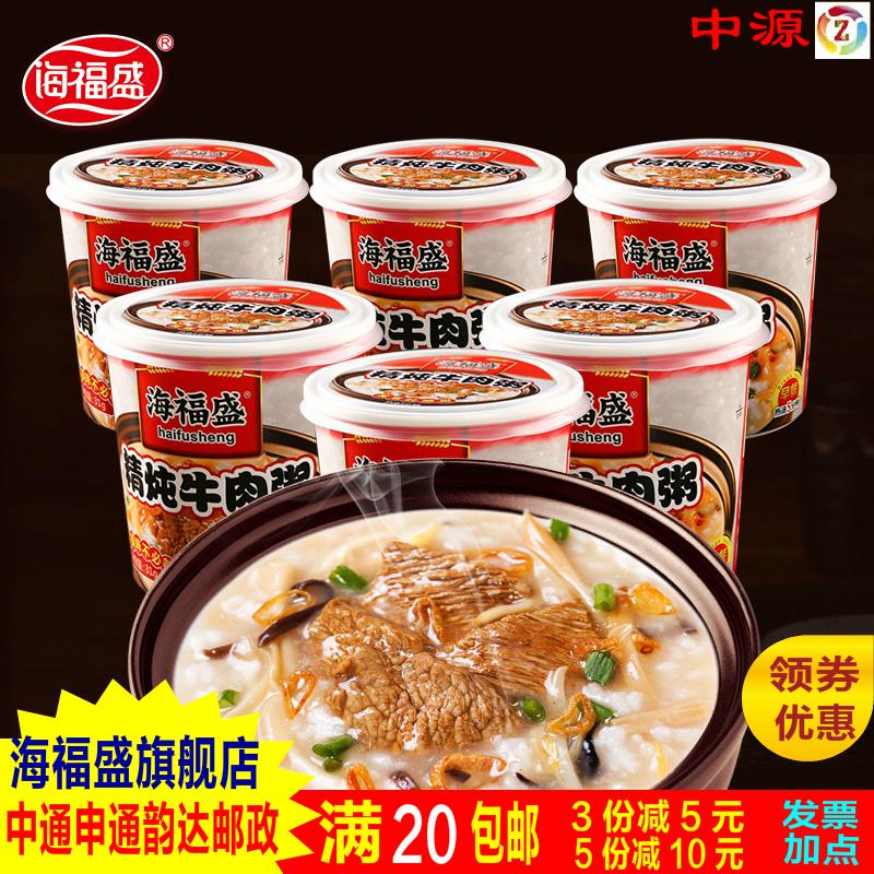海福盛精炖牛肉粥早餐粥38g*6杯 冲泡即食早饭宵夜方便营养速食粥