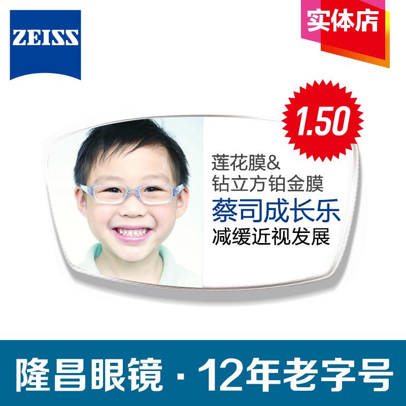 北京���w店蔡司成�L�风R片1.5 1.6 1.67非球面�和�近�控制型�R片