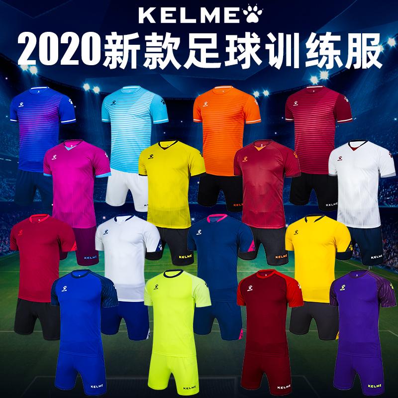 KELME卡爾美2020新款足球隊服套裝男訓練比賽定制球衣印字速干女