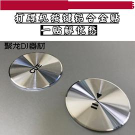 先锋CDJ-2000NXS2打碟机铝合金播放按键贴暂停键贴保护贴现货供应图片