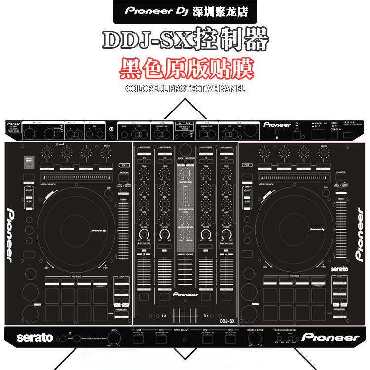 先锋贴膜DDJ-SX控制器数码DJ打碟机的面板保护膜贴纸黑色原版现货