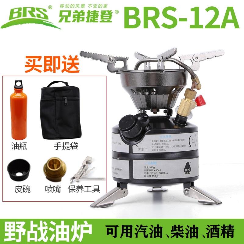 兄弟BRS-12A户外汽油炉便携柴油炉野营炉头自驾游一体式酒精炉具