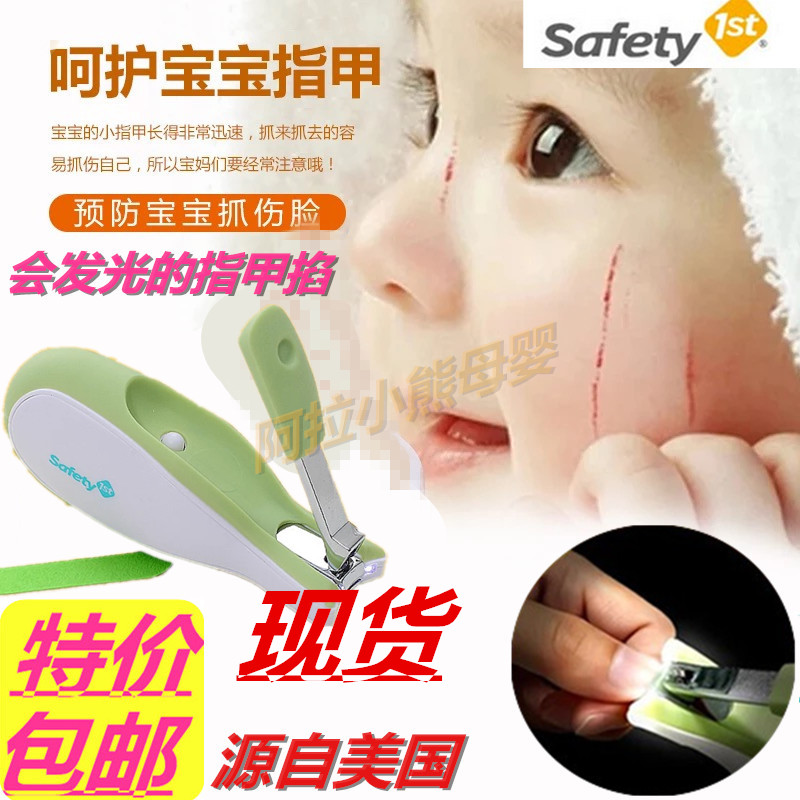 Spot American Safety 1st LED lamp baby safety nail clipper / nail clipper / nail clipper lamp