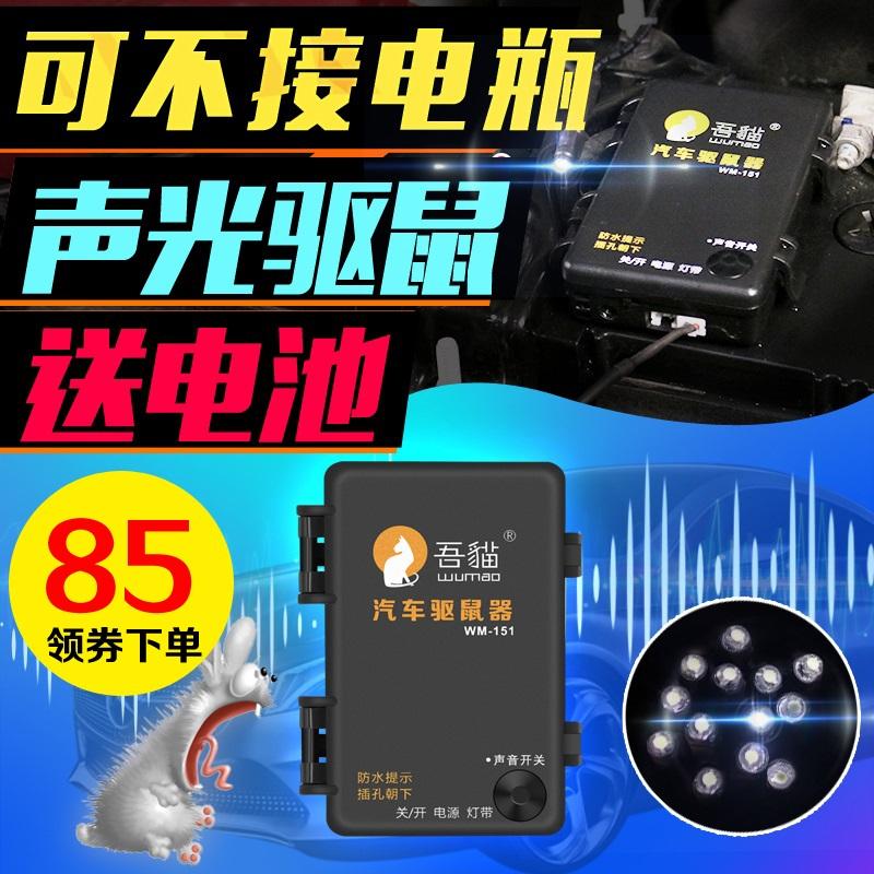 汽车驱鼠器发动机舱专用防鼠器车用神器超声波电子猫老鼠干扰器剂