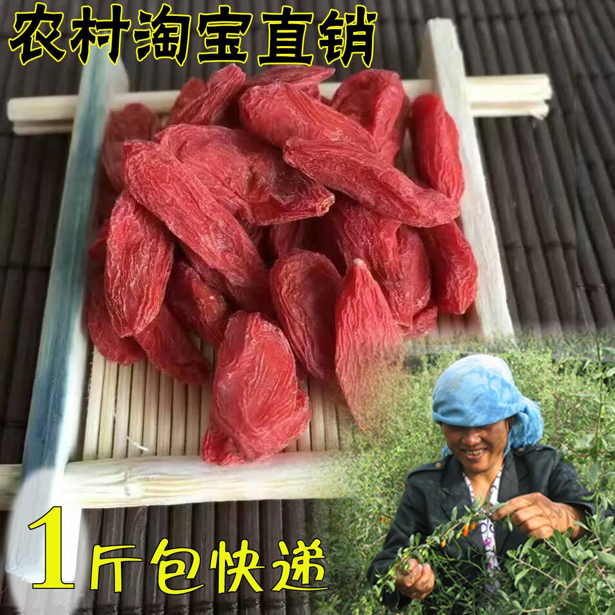 宁夏优质精品中宁枸杞子500g 一顶天红 小产区种植新品种宁杞7号