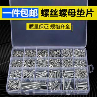 保联圆头十字盘头螺丝螺母螺帽螺钉垫片自攻螺丝套装M2M3M4M5M6