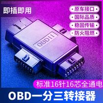 芯全通电16针16公对母扁线转换插头车载电脑加长线延长线OBD2