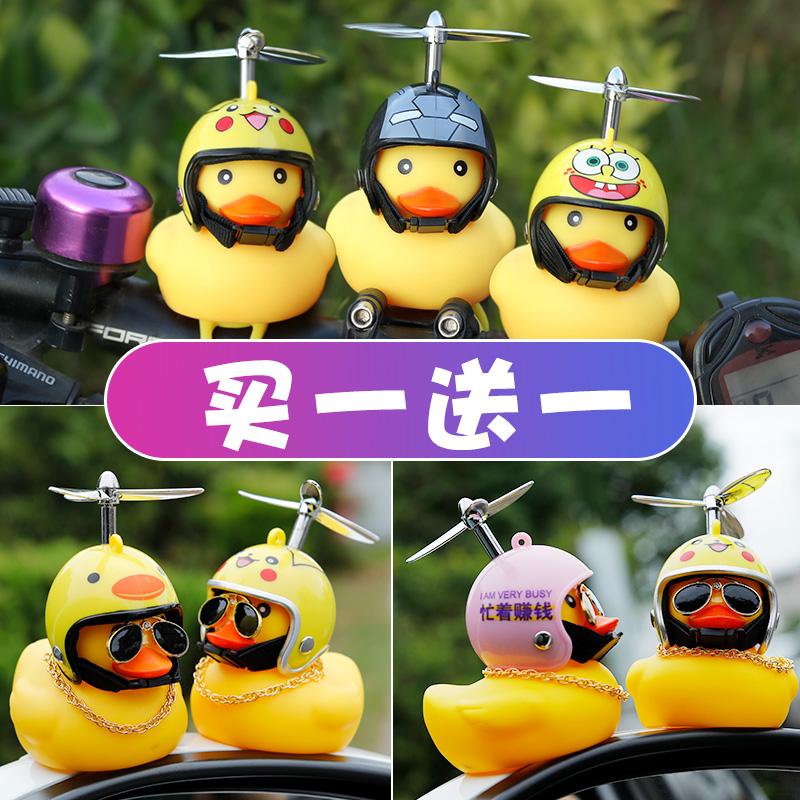 タオバオ仕入れ代行-ibuy99 汽车外装饰品 小黄鸭车载车内饰品摆件头盔电动摩托车自行车装饰品汽车车外鸭子