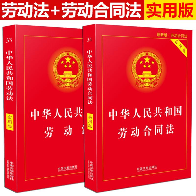 法律匯編/法律法規勞動合同法法條單行本法律法規法律書籍全套2018勞動法最新版實用版勞動合同法新版中華人民共和國勞動法2018現貨正版