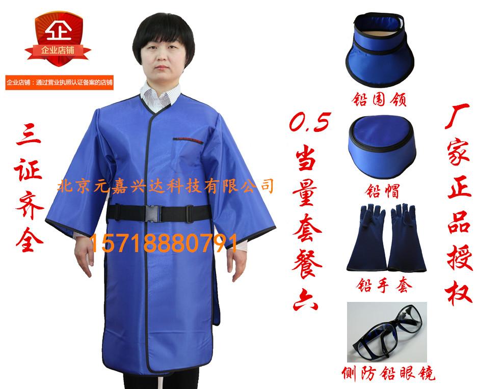 三益正品铅衣 x射线防护服 防辐射铅衣 铅围裙 防护裙 北京铅衣