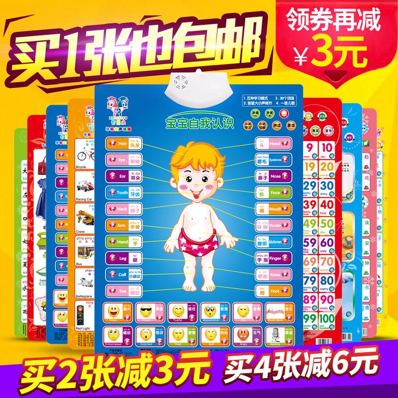 汉语拼音字母表宝宝看图识字有声挂图玩具声韵母点读早教发声卡片
