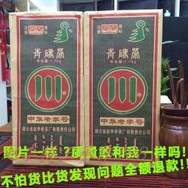 正品2016年湖北赵李桥川字牌青砖茶赤壁羊楼洞黑茶1700g内蒙奶茶