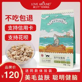 爱立方冻干海洋盛宴幼猫咪零食猫粮