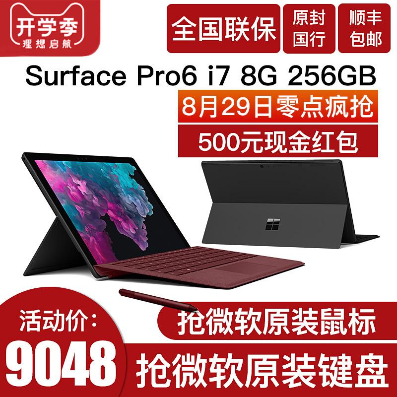 微軟Surface Pro 6 i7 8GB 256GB Win10平板筆記本電腦二合一pro6